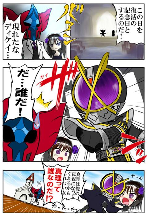 仮面ライダー 漫画 pixiv